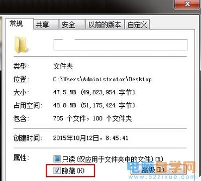 Win7系统隐藏文件的方法