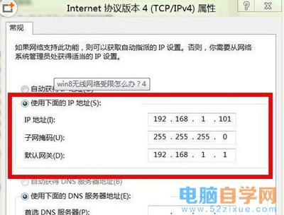 Win8系统电脑无线网络提示受限制的解决办法