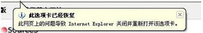 IE浏览器提示此选项卡已经恢复的具体解决办法