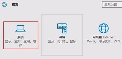 Win10系统Edge浏览器显示字体模糊怎么办