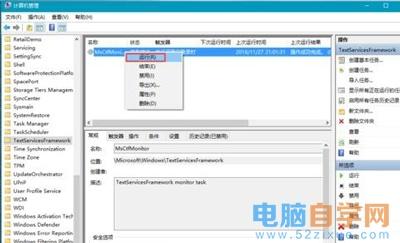 Win10系统输入法无法切换中英文怎么办
