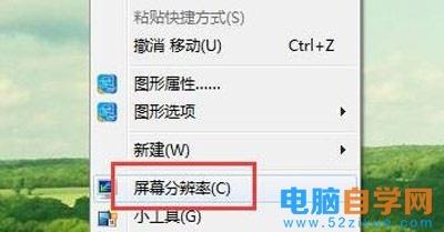 Win7系统修改显示器屏幕刷新率的方法