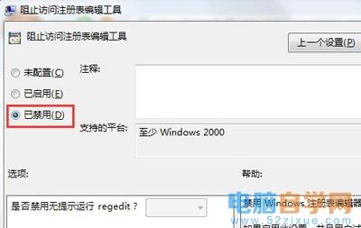 电脑注册表被禁用怎么办