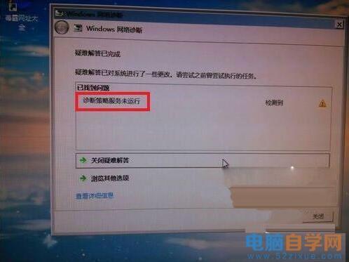 win7电脑提示诊断策略服务未运行的解决方法