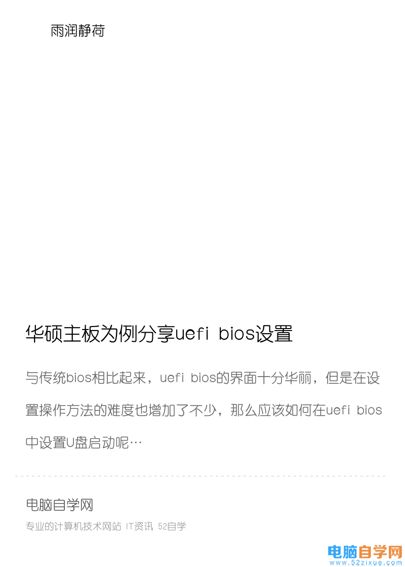 华硕主板为例分享uefi bios设置u盘为开机首选的方法步骤分享封面