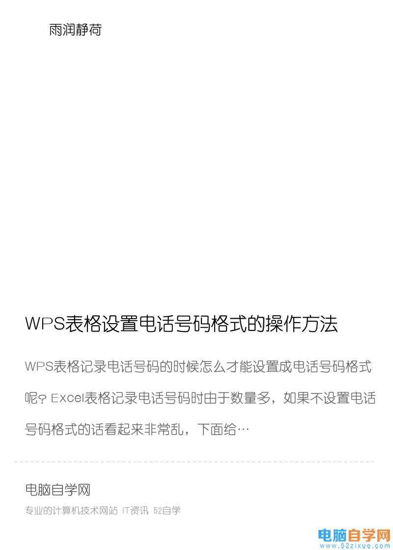 WPS表格设置电话号码格式的操作方法分享封面