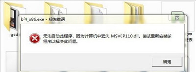 如何解决运行刺客信条提示计算机中丢失msvcp11