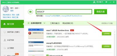 Win7系统玩刺客信条提示计算机msvcp110.dll文件丢失怎么办
