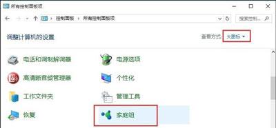 Win10系统电脑和Win7系统电脑在局域网下共同使用