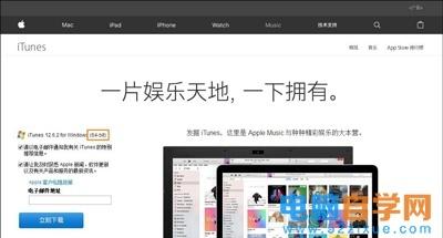 Win7系统安装不了iTunes该如何解决