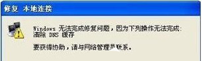 XP系统清除DNS缓存的操作方法