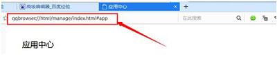 QQ浏览器翻译英文网站网页的方法