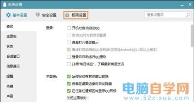 腾讯QQ软件关闭推荐好友可能认识的人的方法