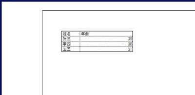 打印Excel表格的时候怎么才能让表格居中