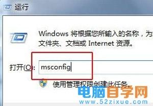 Win7系统电脑运行速度变慢的优化方法