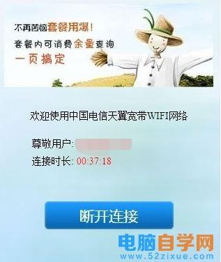 Win10系统无法弹出ChinaNet登录界面的解决方法