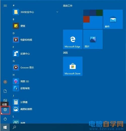 Win10系统修改默认安装盘的方法步骤