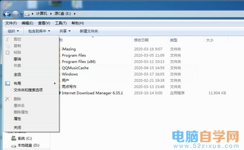Win7系统打开软件提示0xc00000ba的解决方法