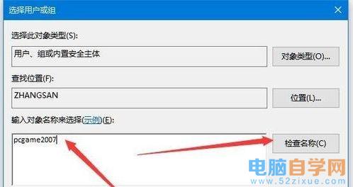 Win10中保存注册表提示无法创建值,写入注册表时出错