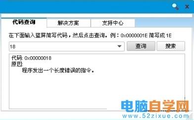 蓝屏提示错误代码0x00000018的解决方法