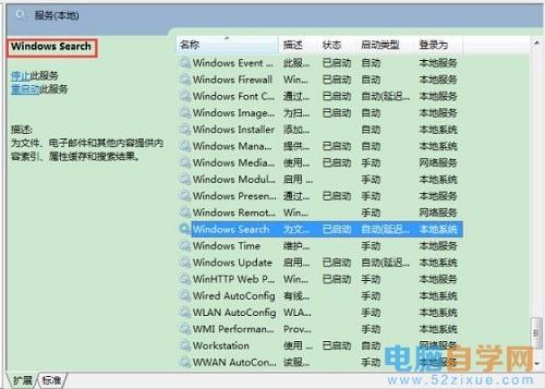 Win7系统中索引服务的禁用方法