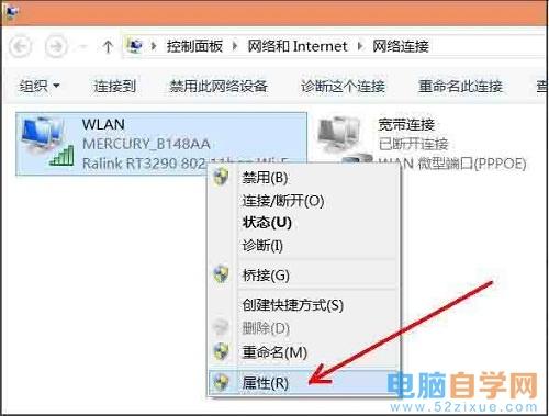 电脑禁用netbios的操作方法