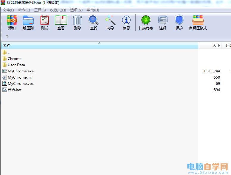 谷歌浏览器V75绿色免安装版