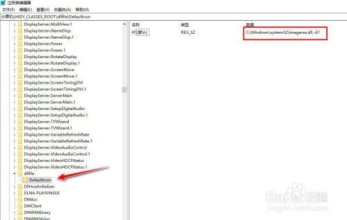如何更改Windows10系统的DLL文件图标