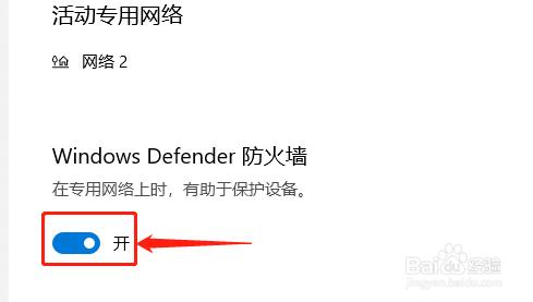 如何关闭windows Defender防火墙