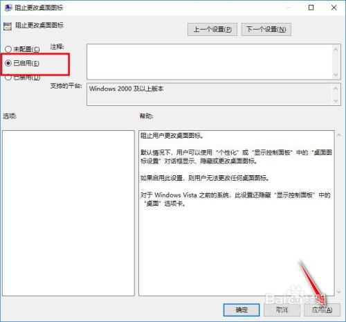 如何使用组策略方式禁止用户更改桌面图标