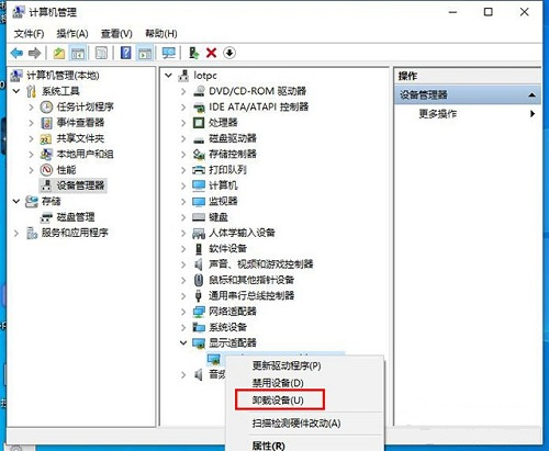 Win10系统提示终止代码video_scheduler_internel_error的蓝屏解决方法