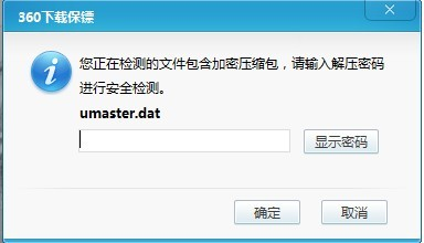 U盘启动工具下载时如何加密