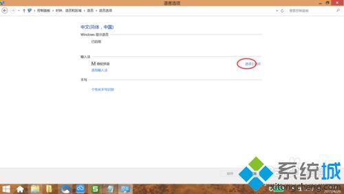 win8.1自带微软拼音怎么修改为双拼 win8.1自带微软拼音设置为双拼的步骤