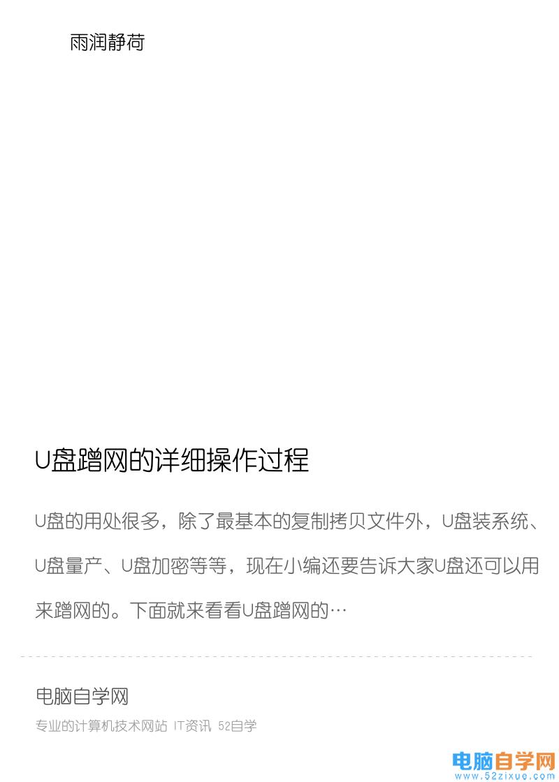 U盘蹭网的详细操作过程分享封面