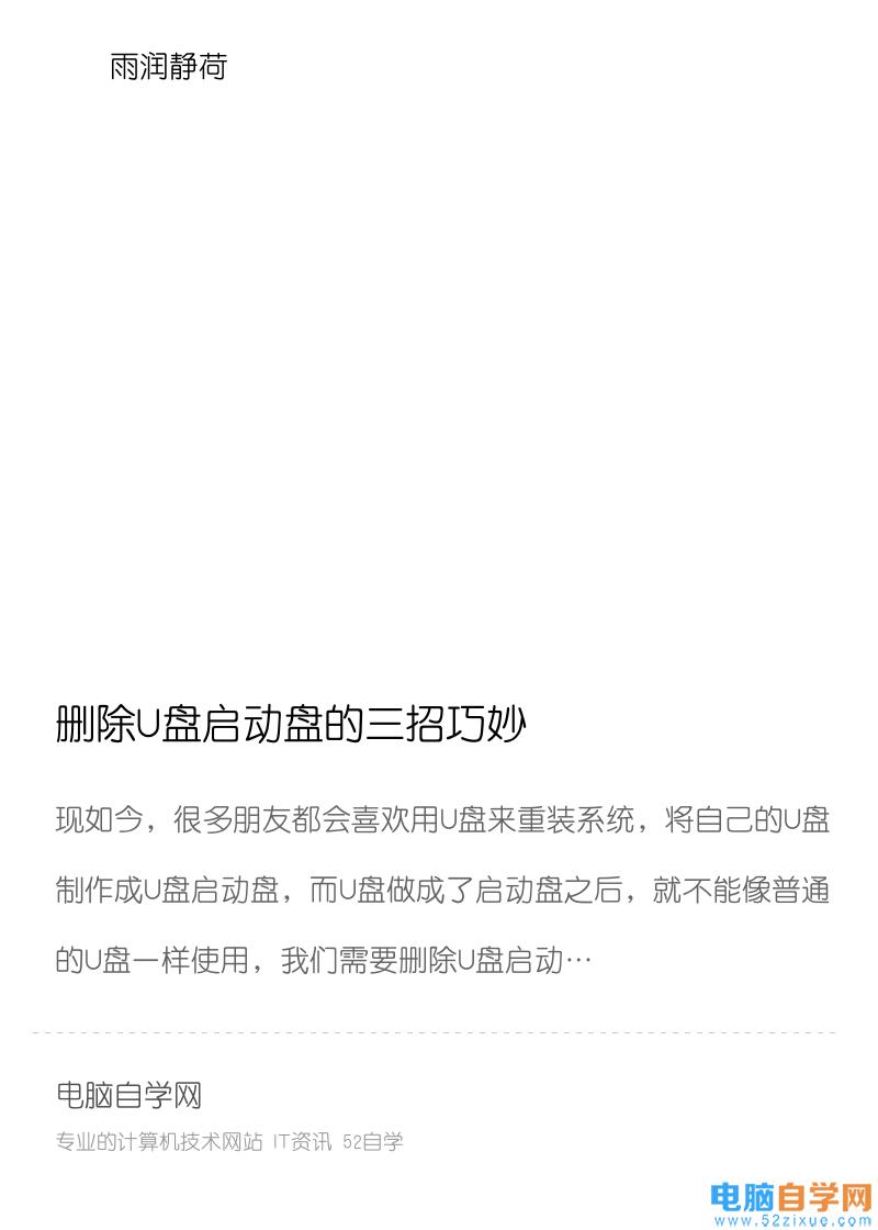 删除U盘启动盘的三招巧妙分享封面