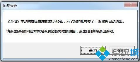 win7电脑玩斗仙游戏提示主动防御系统未能成功加载如何解决