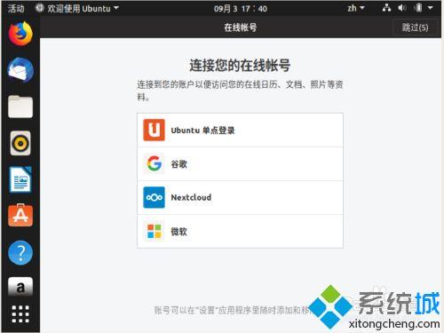 乌班图如何安装_安装ubuntu步骤