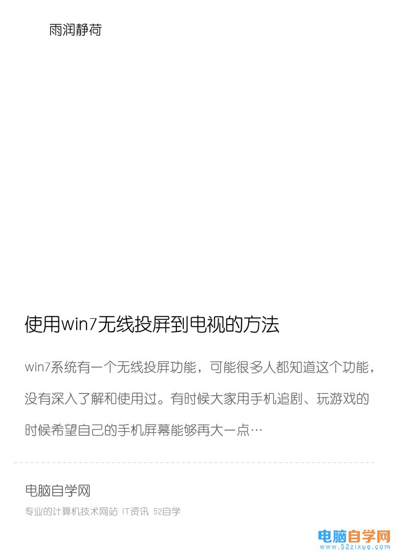 使用win7无线投屏到电视的方法分享封面