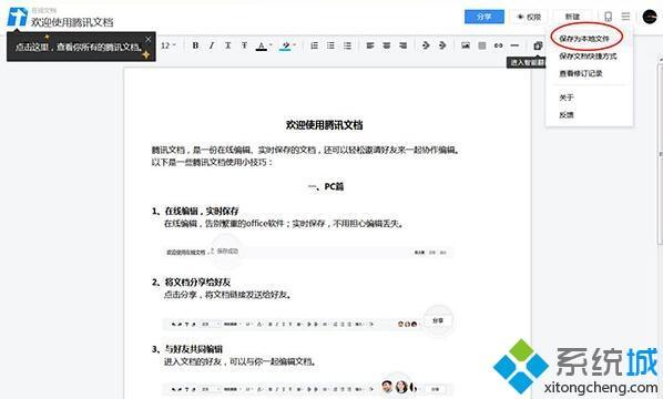 腾讯文档如何导出到本地 腾讯文档下载到本地保存的教程