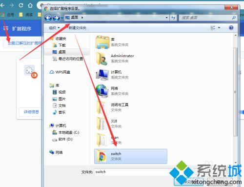 电脑安装chrome插件时显示程序包无效怎么办_电脑安装chrome插件时显示程序包无效的解决方法