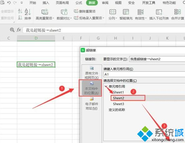 wps表格设置超链接到指定sheet工作表的图文步骤