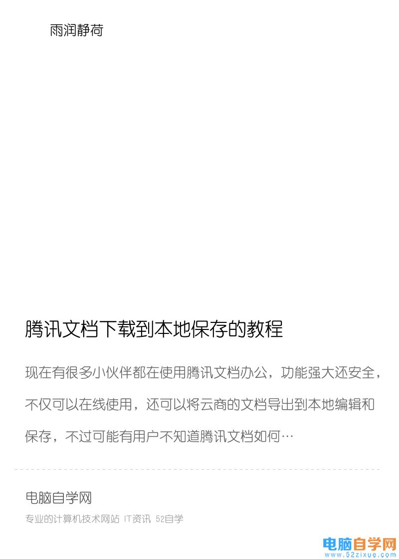 腾讯文档下载到本地保存的教程分享封面