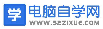 电脑自学网-专业的计算机技术网站 IT资讯 52自学
