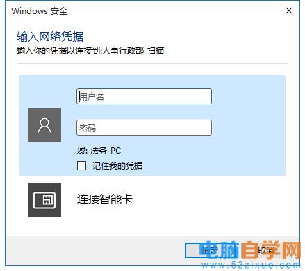 Win10共享提示输入网络凭据