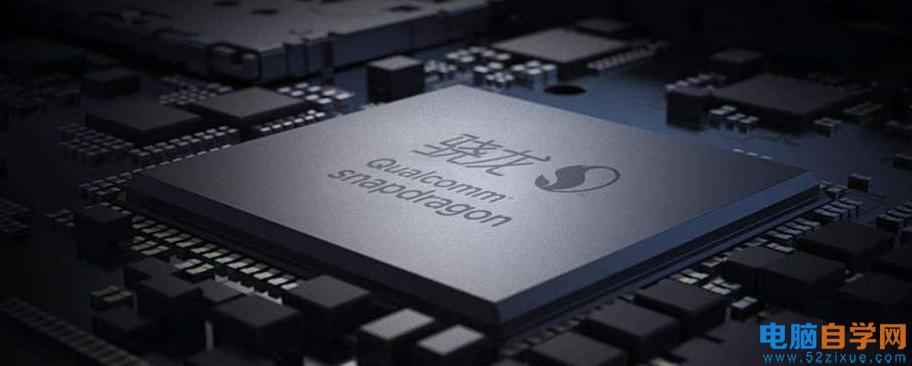 骁龙835处理器