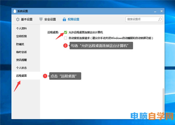 QQ远程系统权限原因,暂时无法操作