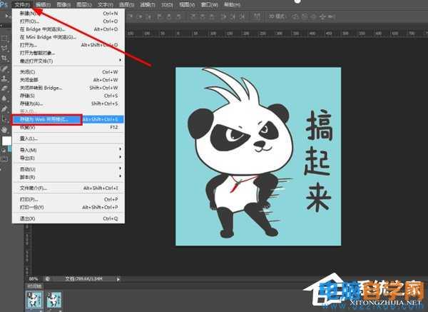 怎么使用PS去除GIF图中的水印?