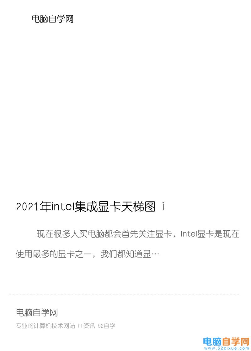 2021年intel集成显卡天梯图 intel集成显卡天梯图2021年高清完整版分享封面