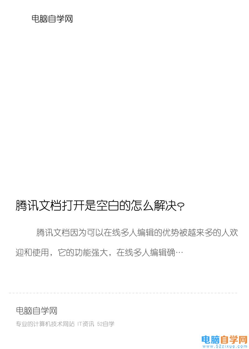 腾讯文档打开是空白的怎么解决?分享封面