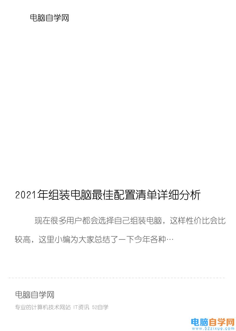 2021年组装电脑最佳配置清单详细分析分享封面